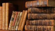 كتب في التاريخ الإسلامي