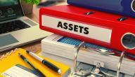 تعريف الأصول الثابتة