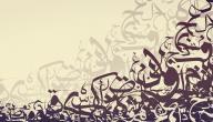 الشعر العربي القديم والتعبير عن الذات