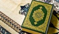 أدعية الأنبياء في القرآن
