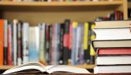الأجناس الأدبية في اللغة العربية