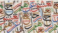 تعبير عن اللغة العربية للصف السادس