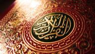 أمثلة على الترادف في القرآن الكريم