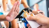 فوائد الرياضة للمدخنين