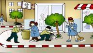 موضوع عن النظافة للصف الخامس الابتدائي