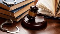قانون الإجراءات الجنائية