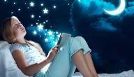 قصة خيالية عن النجوم