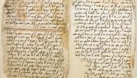 تعريف المخطوطات وأنواعها