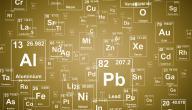 جدول العناصر الكيميائية