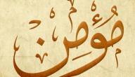 تفسير اسم مؤمن في المنام