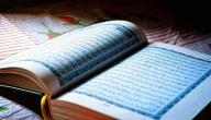 آيات قرآنية عن الأخلاق