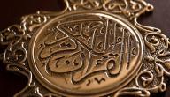 التفخيم والترقيق في القرآن الكريم