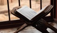 آيات النار في القرآن الكريم