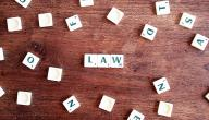 قانون أصول المحاكمات المدنية والتجارية
