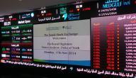 السهم السعودي في سوق الأسهم