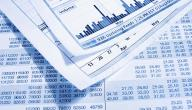 قواعد المحاسبة في المنشآت التجارية