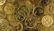 طرق كشف الذهب بدون جهاز