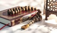 تأملات في سورة التحريم