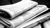 نشأة الصحافة وتطورها