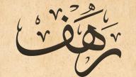 تفسير اسم رهف في المنام