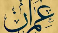 تفسير اسم عمران في المنام