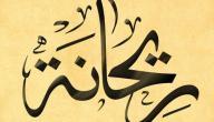 تفسير اسم ريحانة في المنام