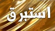 تفسير اسم إستبرق في المنام