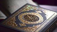 آيات قرآنية عن الابتسامة