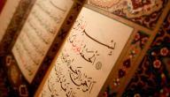 آيات قرآنية لعلاج الخوف عند الأطفال