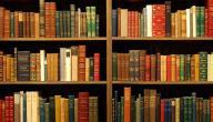 تعريف المصادر والمراجع
