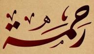 تفسير اسم رحمة في المنام