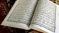 أمثلة على الصفة المشبهة من القرآن