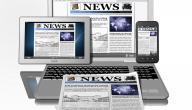 بحث حول الصحافة الإلكترونية