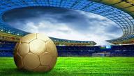 بحث عن رياضة كرة القدم