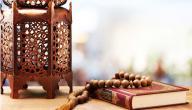 فضل قراءة القرآن في رمضان