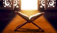 مفهوم تصفيد الشياطين في رمضان