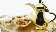 القهوة العربية وفوائدها