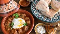 أطباق مغربية للعزائم في رمضان