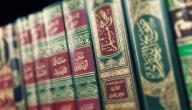 ما هي الكتب الستة