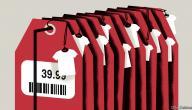 علاقة الأعياد برفع أسعار السلع في الأسواق