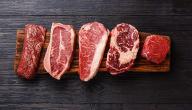 شرائح اللحم البقري: دليل إرشادي لاختيار أقل اللحوم دهونًا
