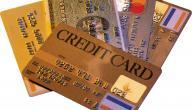 نشأة بطاقات الائتمان