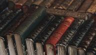 عدد الكتب السماوية
