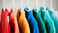 ما هي ألوان الملابس التي يُمكن الدمج بينها