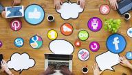 أهمية المحتوى وتأثيره على مواقع التواصل الاجتماعي