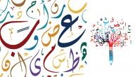 حكم الاستهزاء باللغة العربية