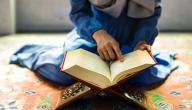 حكم قراءة القرآن من النساء أمام الرجال