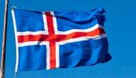 علم آيسلندا: ألوانه ومعانيها، وسبب اختيار هذا الشكل له