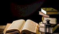 مكانة العلماء في الإسلام
