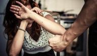 ظاهرة العنف الأسري: أسبابها، نتائجها والعلاج